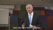 """ראש הממשלה בנימין נתניהו מאחל שנה טובה, ראש השנה תשפ""""א (צילום מסך)"""