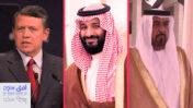 מימין: ח'ליפה בן זאיד אאל נהיאן, שליט איחוד האמירויות; מוחמד בן סלמאן אאל סעוד, יורש העצר הסעודי; מלך ירדן, עבדאללה השני (צילומים: ממשלת הודו, הפורום הכלכלי העולמי ונחלת הכלל)