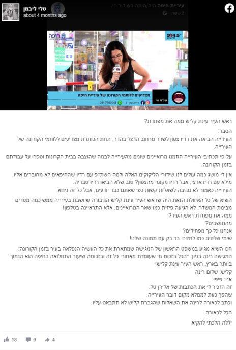 הפוסט של העיתונאית טלי ליבמן בגינו הוגשה התביעה (צילום מסך)