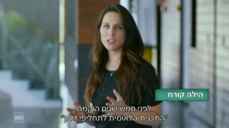 הילה קורח מגישה את הסרט שמשרד ראש הממשלה רכש מחברת רשת (צילום מסך)