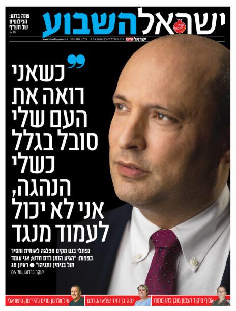 """בנט מקבל פינוק מלכותי מ""""ישראל היום"""""""