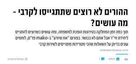 """כותרות של ידיעה קנויה שפורסמה במדור """"פז""""ם"""" של mako בשנה שעברה (צילום מסך)"""