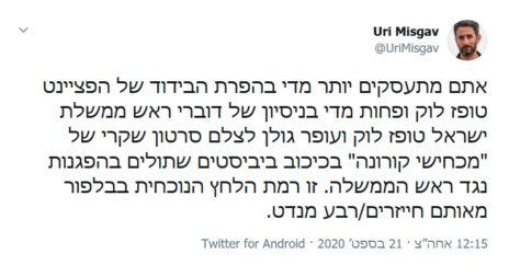 אורי משגב, טוויטר, 21.9.2020