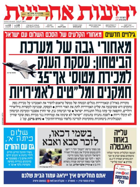 """הפרסום של נחום ברנע על שער """"ידיעות אחרונות"""" בנוגע לעסקת מכירת מטוסי ה-F35 לאיחוד האמירויות, 18.8.20"""