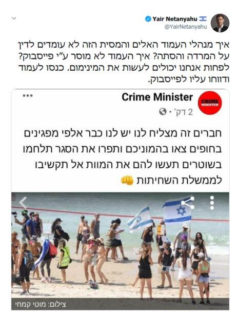 יאיר נתניהו, בנו של ראש הממשלה, משתף בטוויטר פוסט מזויף על קבוצת Crime Minister (צילום מסך)