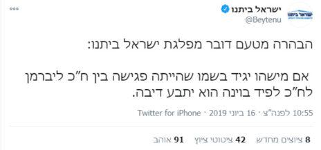 """""""אם מישהו יגיד בשמו שהיתה פגישה בין ח""""כ ליברמן לח""""כ לפיד בווינה הוא ייתבע דיבה"""". ציוץ של מפלגת ישראל-ביתנו מיוני 2019"""