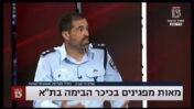 סגן ניצב זיו שגיב בחדשות 13, אחרי שהקריא פוסט מזויף המציג את המפגינים נגד נתניהו כמעודדים אלימות נגד שוטרים (צילום מסך)
