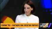 """טל אוחנה, ראש עיריית ירוחם, בתוכנית """"אופירה וברקוביץ'"""""""