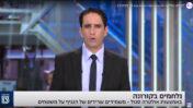 אלמוג בוקר מדווח על יוזמה עסקית של אלדד פרי בחדשות 13 (צילום מסך)