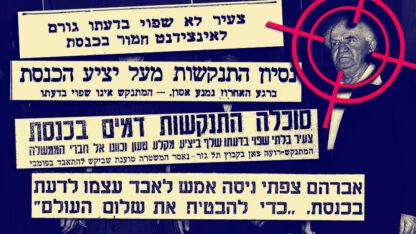 """כותרות העיתונים (מלמעלה למטה) """"דבר"""", """"הארץ"""", """"הצפה"""" ו""""על המשמר"""" (צילום דוד בן-גוריון: לע""""מ)"""
