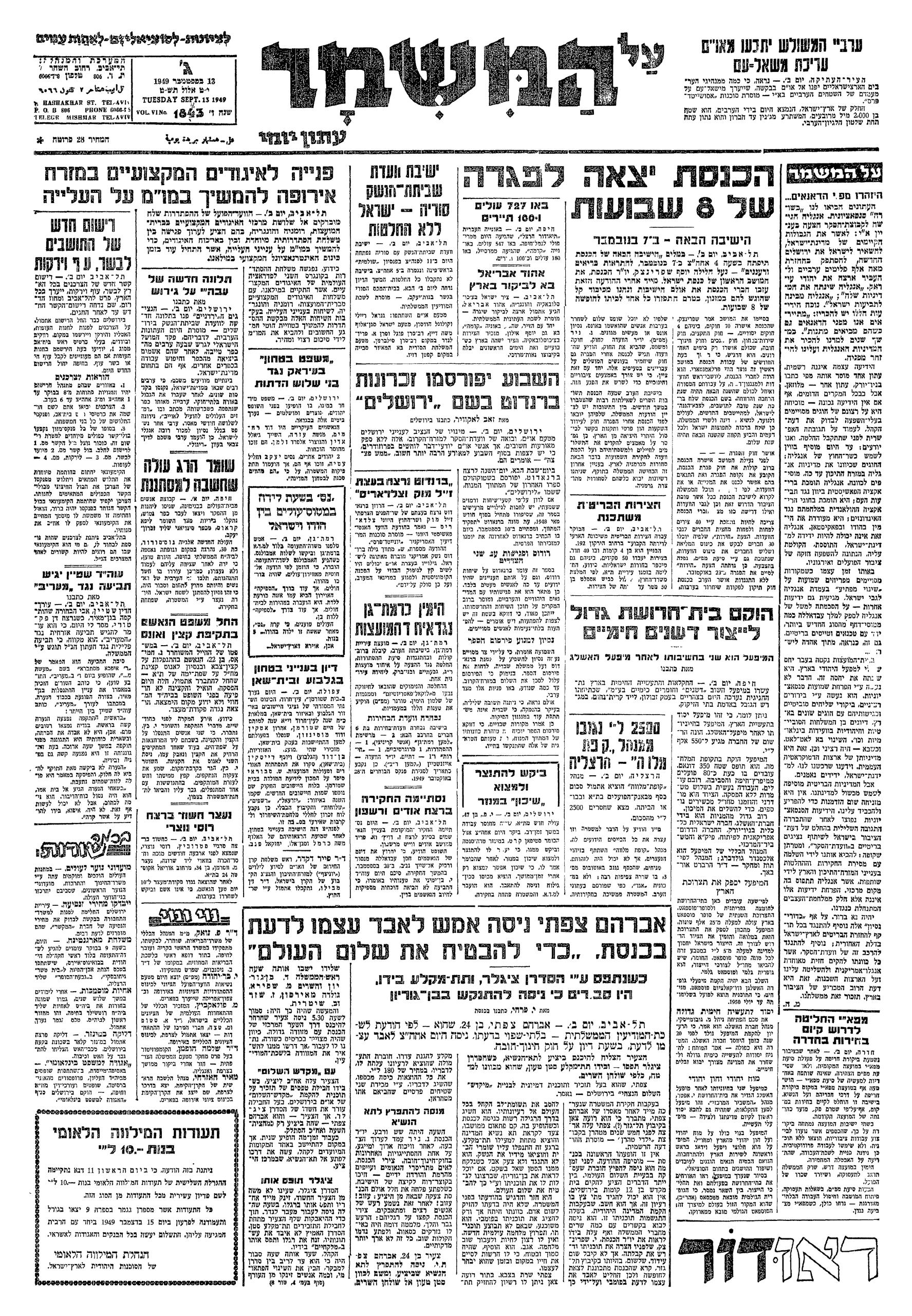 """שער """"על המשמר"""", 13.9.1949 (לחצו להגדלה)"""