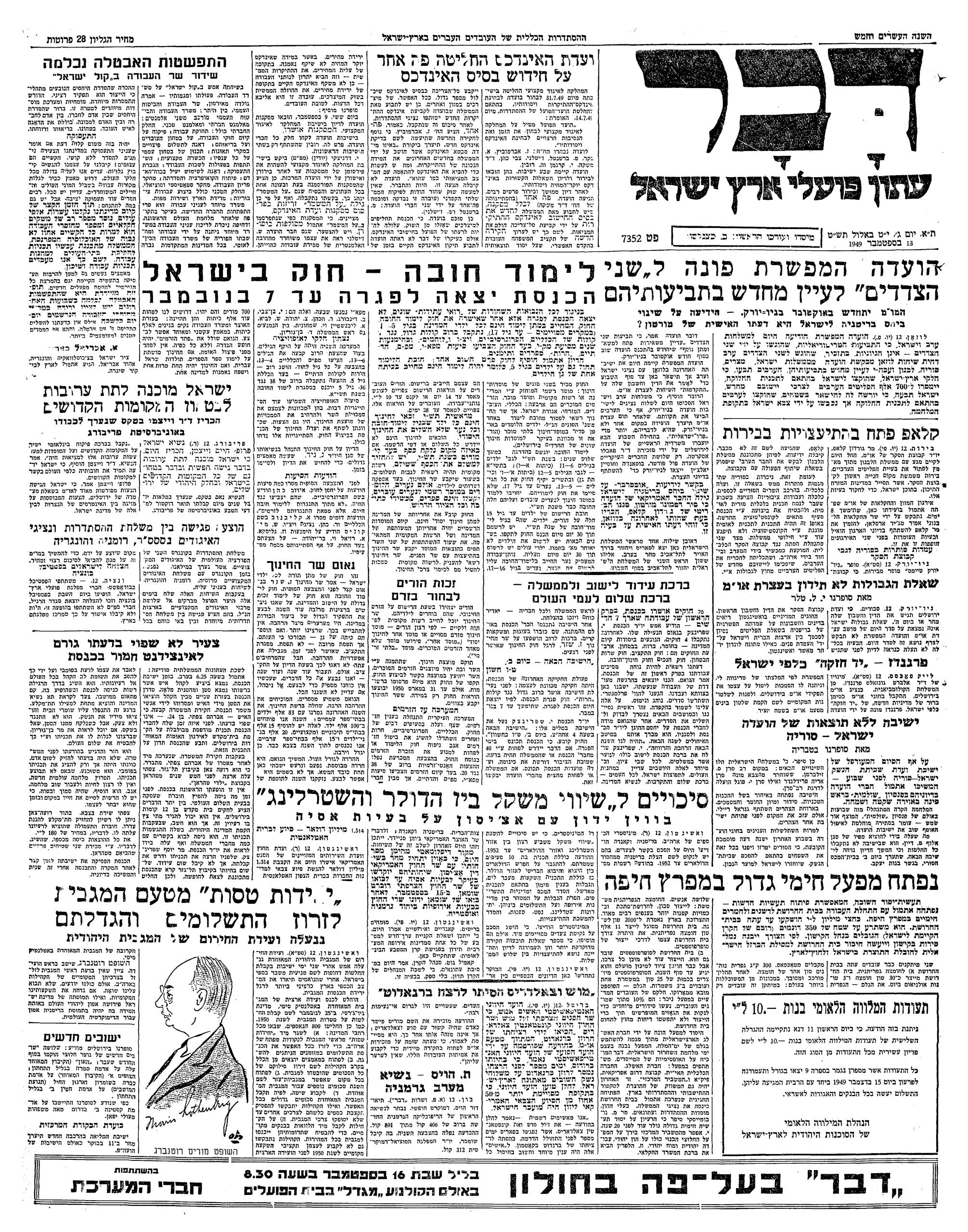 """שער """"דבר"""", 13.9.1949 (לחצו להגדלה)"""