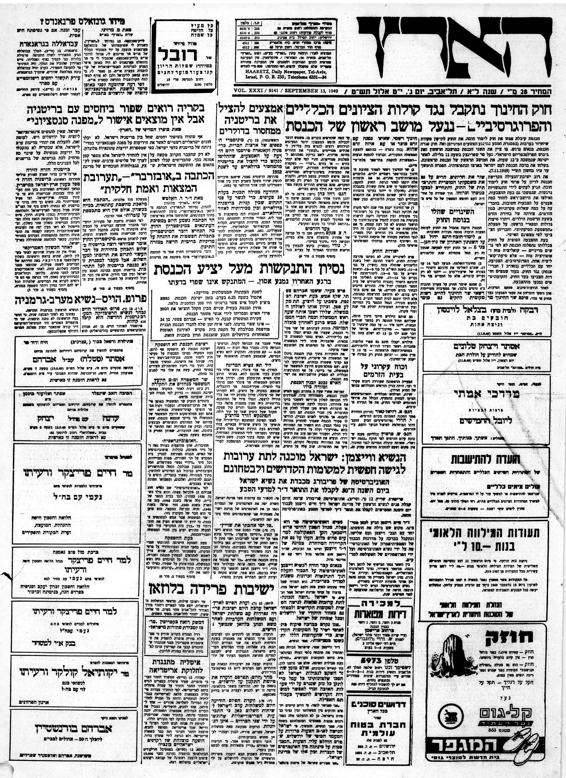 """שער """"הארץ"""", 13.9.1949 (לחצו להגדלה)"""