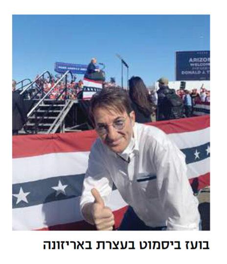 """מתוך """"ישראל היום"""""""