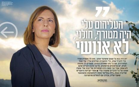 """הכפולה הפותחת של הראיון עם גמליאל ב""""ישראל היום"""""""