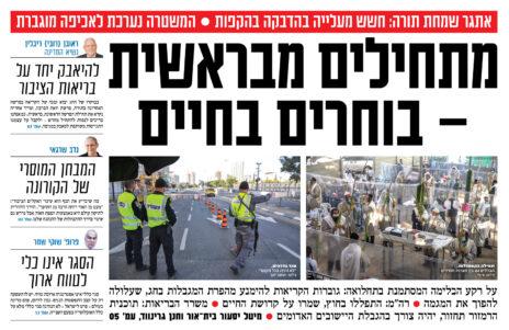 """""""ישראל היום"""", כותרת ראשית, היום (לחצו להגדלה)"""
