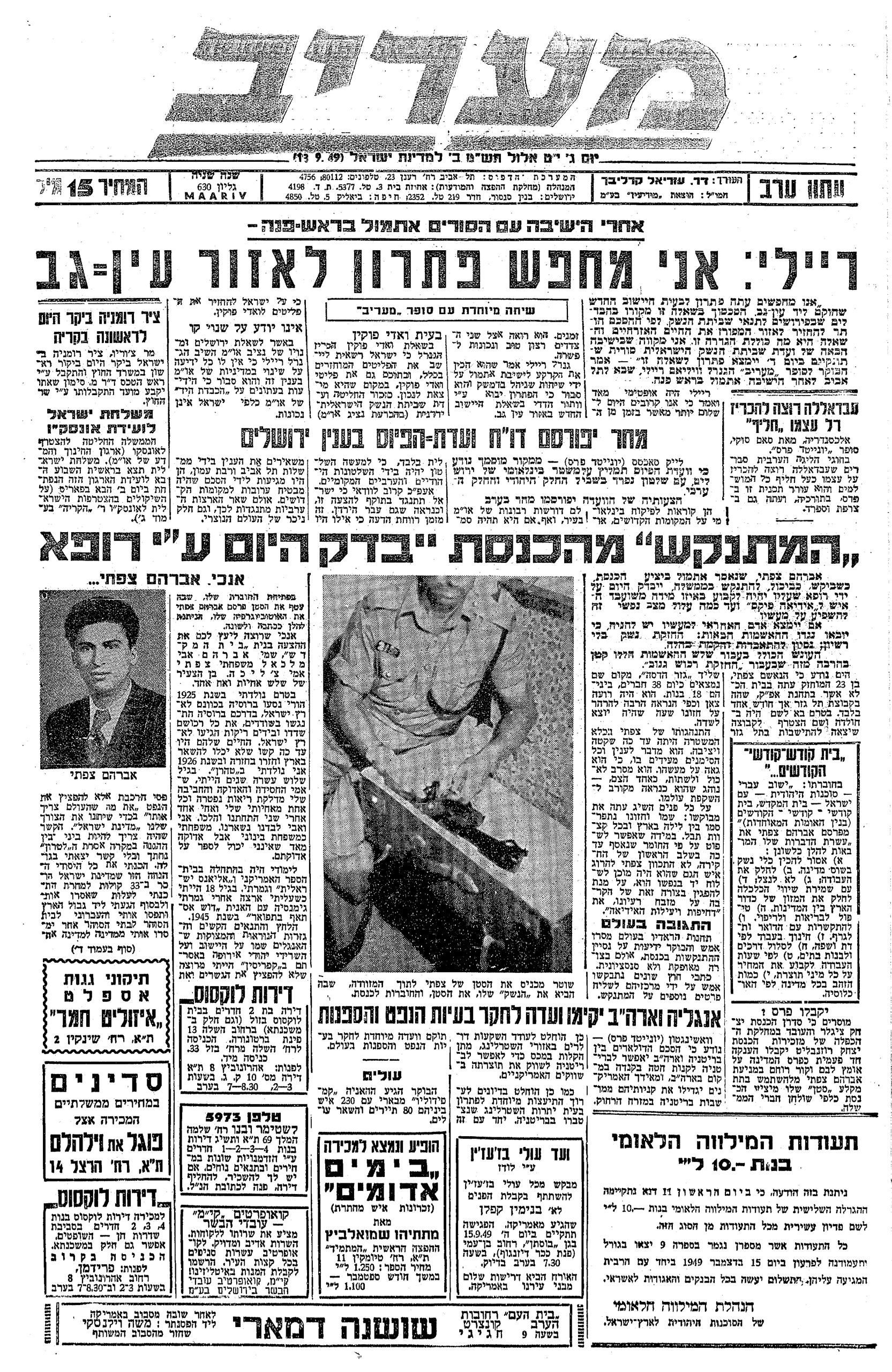 """שער """"מעריב"""", 13.9.1949 (לחצו להגדלה)"""