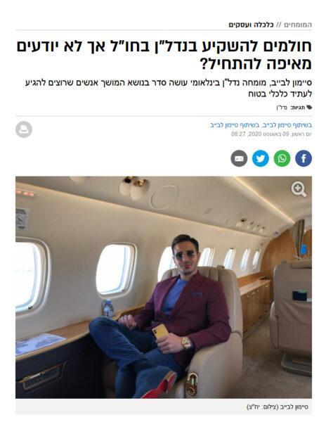 """כותרות הכתבה השיווקית על סיימון לבייב שפורסמה באתר """"וואלה"""" (צילום מסך)"""