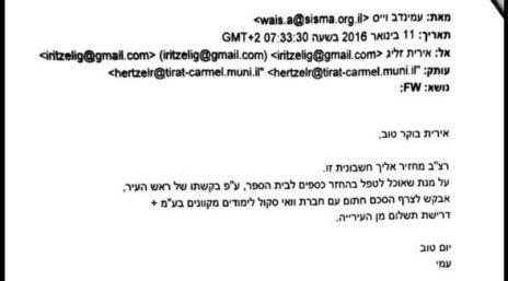 הודעת האימייל של מנהל אגף החינוך בעיריית טירת-כרמל (לחצו להגדלה)