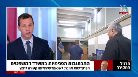 """עמית סגל מדווח על טענות נוספות של סגן ראש מח""""ש סעדה, חדשות 12, 11.10.20 (צילום מסך)"""