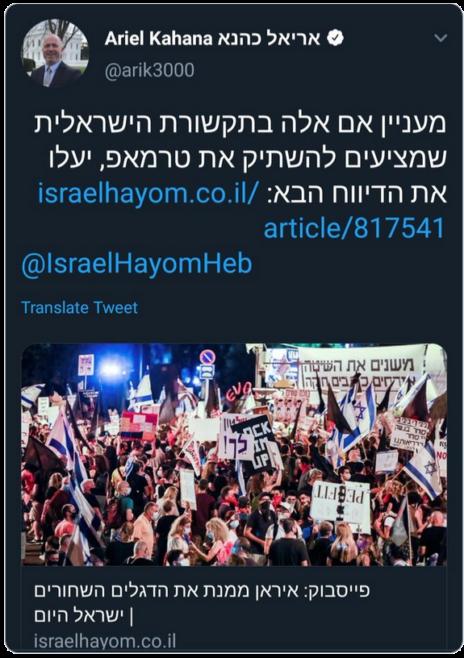 """הציוץ של הכתב המדיני של """"ישראל היום"""" אריאל כהנא. לאחר מכן נמחקו הן הכותרת והן הציוץ"""