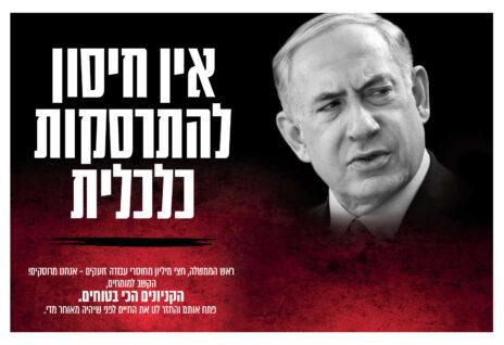 """מודעה לא חתומה נגד נתניהו ב""""ישראל היום"""""""