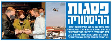 """כותרות הידיעה הראשית של """"ישראל היום"""", היום (לחצו להגדלה)"""