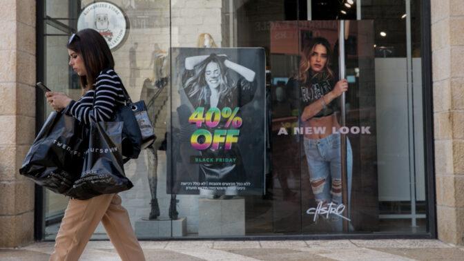מודעות פרסומת במדרחוב ממילא, ירושלים (צילום: אוליבייה פיטוסי)