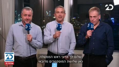 """אראל סג""""ל, ינון מגל ושמעון ריקלין מראיין את ראש הממשלה, בנימין נתניהו, במשדר המיוחד של ערוץ 20 מדובאי. 7.12.2020 (צילום מסך)"""