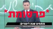 (תמונת הרקע: מגיש ynet אטילה שומפלבי, בצילום מסך מתוך משדר שנרכש על-ידי ארגון המורים)