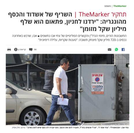 """כותרות כתבת התחקיר של """"דה-מרקר"""" על צחי אבו מאוגוסט 2020 (צילום מסך)"""