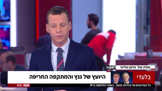 עמית סגל מדווח על הקלטת הסתר של ישראל בכר, 27.2.2020, חדשות 12