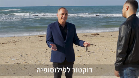 מתוך סרטון הפרסום העצמי של שר האנרגיה יובל שטייניץ (צילום מסך)