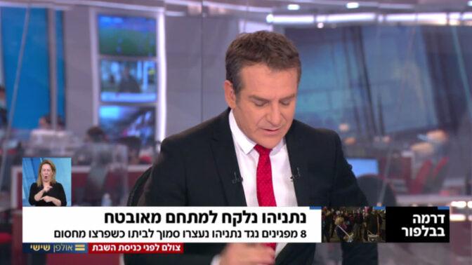 """דני קושמרו מסכם ב""""אולפן שישי"""" של חדשות 12 את הדיווח על """"דרמה בבית ראש הממשלה"""", 8.1.2021"""