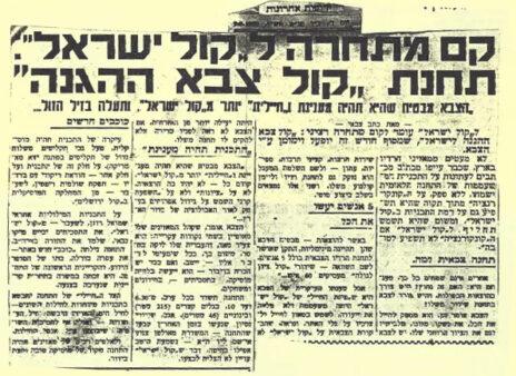 """הקמת גלי צה""""ל; """"ידיעות אחרונות"""", 1950"""