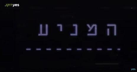 """""""המניע"""" (צילום מסך)"""