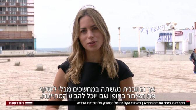 כתבת חדשות 12 אדוה דדון בכיכר אתרים ב-2018, מתוך הכתבה המחוקה (צילום מסך)