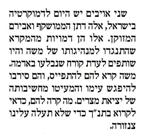 """מתוך מאמרו של אמנון לורד ב""""ישראל היום"""" (לחצו להגדלה)"""