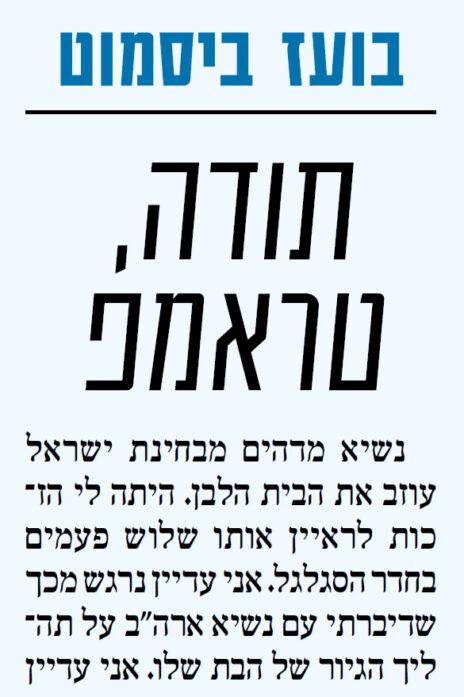 """ביסמוט מודה לטראמפ, שער """"ישראל היום"""", 9.11.2020 (לחצו להגדלה)"""