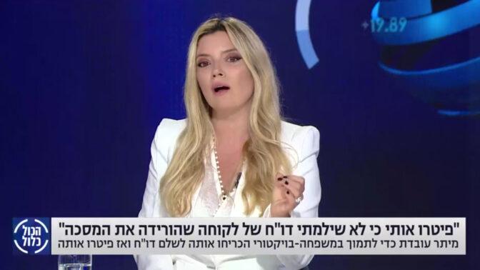"""מגישת """"הכל כלול"""", סיון כהן, באייטם שבגינו הוגשה התביעה. 11.8.2020 (צילום מסך מתוך שידורי ערוץ 13)"""