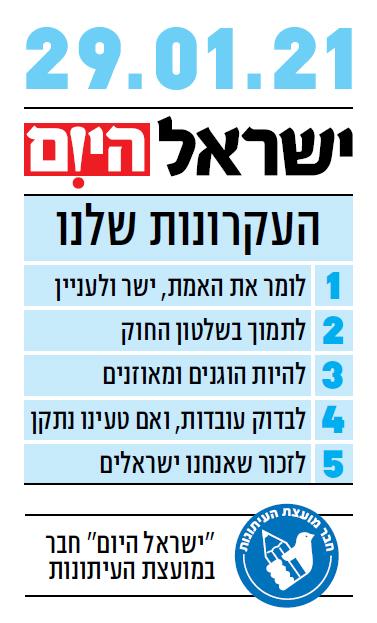 """חמשת הדיברות של """"ישראל היום"""", ומתחתם תו התקן של מועצת העיתונות"""