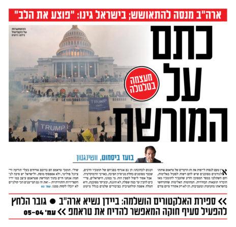 """הכותרת הראשית של """"ישראל היום"""", היום"""
