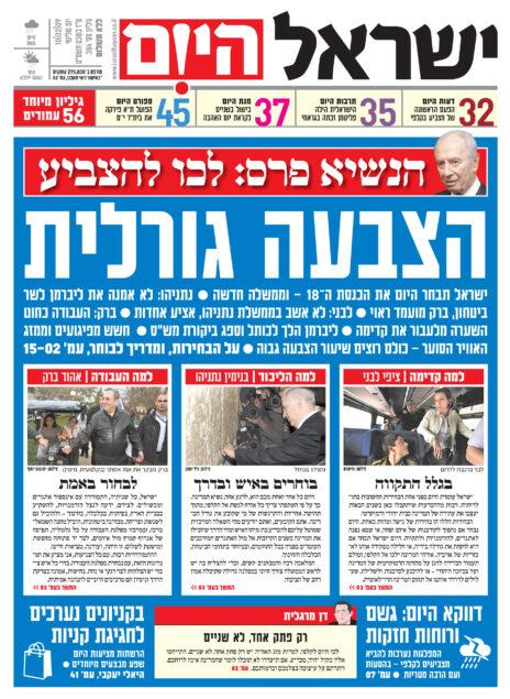 """שער """"ישראל היום"""" בבוקר יום הבחירות של 2009 (לחצו להגדלה)"""