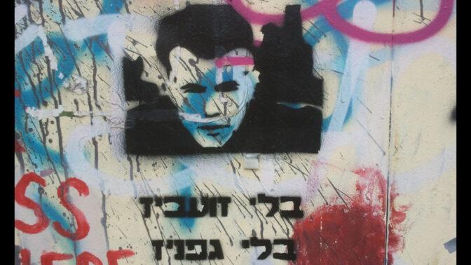 """""""בלי זועביז, בלי גפניז"""", גרפיטי בתל-אביב, 2013 (צילום: ציפה קמפינסקי)"""