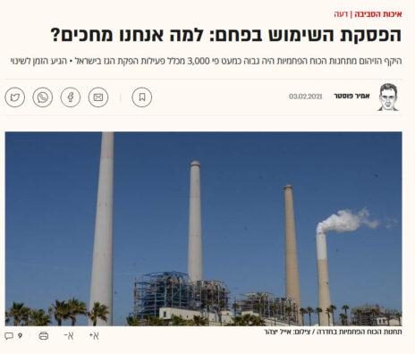 """כותרות המאמר של אמיר פוסטר, """"גלובס"""", 3.2.21"""
