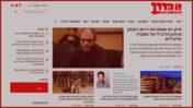 """דף הבית של אתר """"זו הדרך"""", צילום מסך מעובד"""
