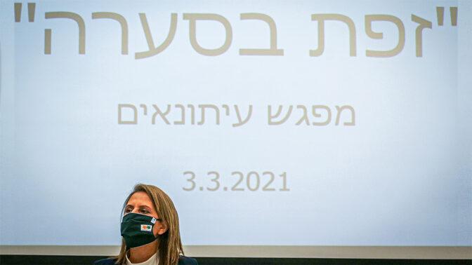 השרה להגנת הסביבה גילה גמליאל בפתח מסיבת עיתונאים בנוגע לאחראים לאסון הזפת, 3.3.21 (צילום: יונתן זינדל)