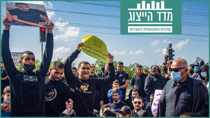 מחאה לאחר רצח הנער מוחמד אדס, ג'לג'וליה, 12.3.21 (צילום: פלאש 90)