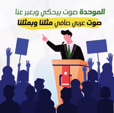 """מתוך תעמולת הבחירות של רע""""מ: """"קול ערבי זך, [קול] כמונו [קול ש]מייצג אותנו"""""""