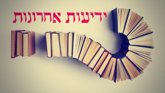 לוגו ידיעות אחרונות, ספרים